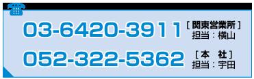 関東営業所:03-6420-3911 本社:052-322-5362